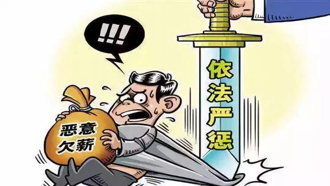 保障农民工工资支付条例